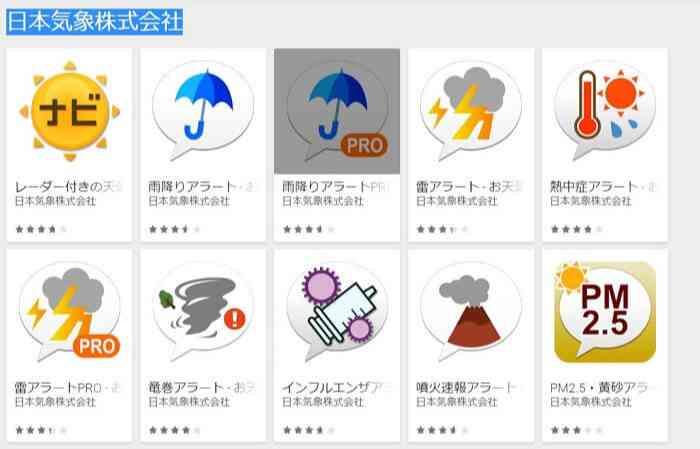 山の天気予報 てんきとくらす 日本気象株式会社のアプリ一覧