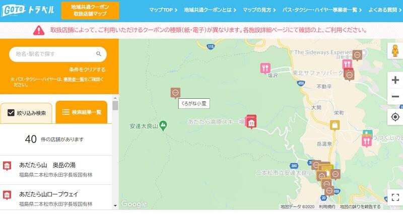 登山 GoToトラベル 地域共通クーポン券検索 地図表示