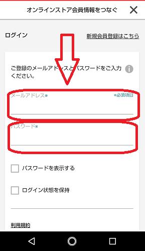 ユニクロアプリ ログイン画面 パスワード記入