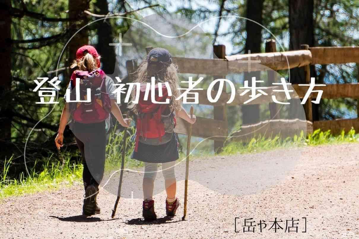 登山初心者の歩き方で女の子が歩いている