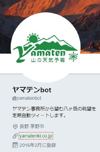 ヤマテン Twitterボットのトップページ画像