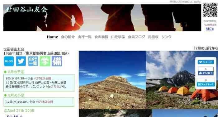 山岳会 世田谷山友会 サイトトップページ