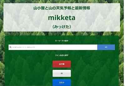 山の天気 登山の天気予報 mikketa天気 トップ