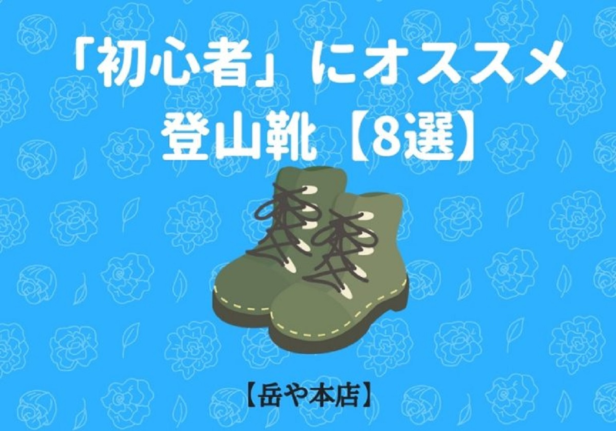 登山靴 イラスト
