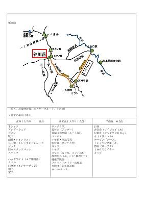 谷川岳登山計画書
