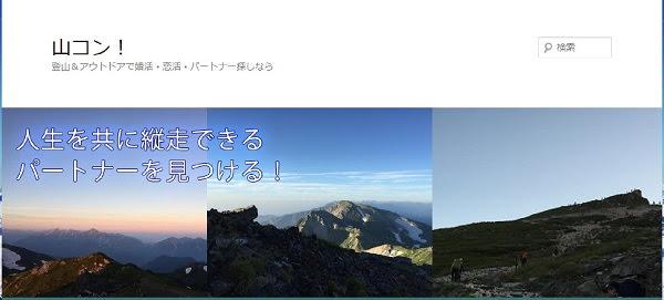 山コン 登山サークル