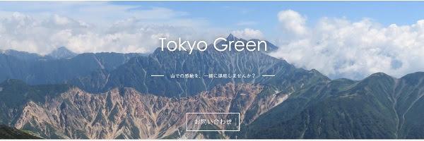 TokyoGreen 登山サークル