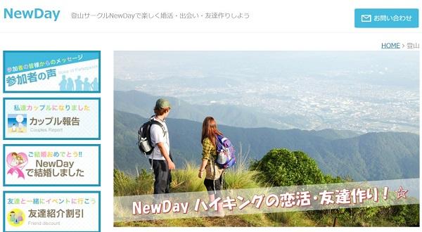 登山サークル NEWDAY トップページ