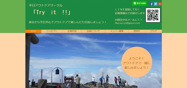 平日アウトドアサークルTry it !! サイトトップページ画像