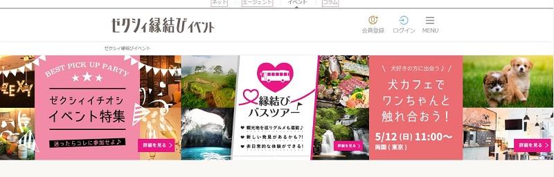 ゼクシィ 婚活サイト トップページ