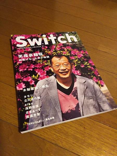 鶴瓶師匠 雑誌switch