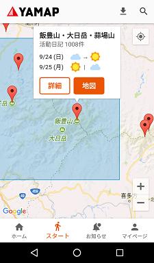 ヤマップ 登山アプリ 広域画面