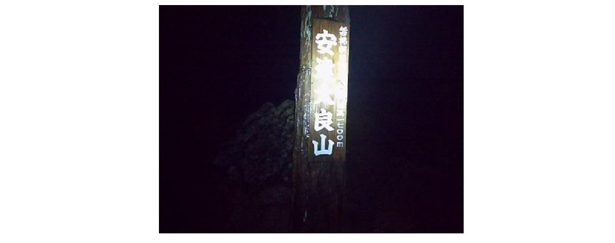 安達太良山 10月登山 山頂看板