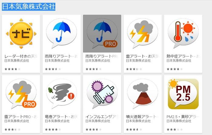 日本気象株式会社 アプリ一覧