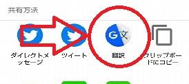 共有のGoogle翻訳を選択