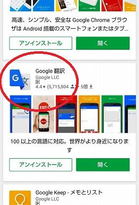 Google翻訳をダウンロード