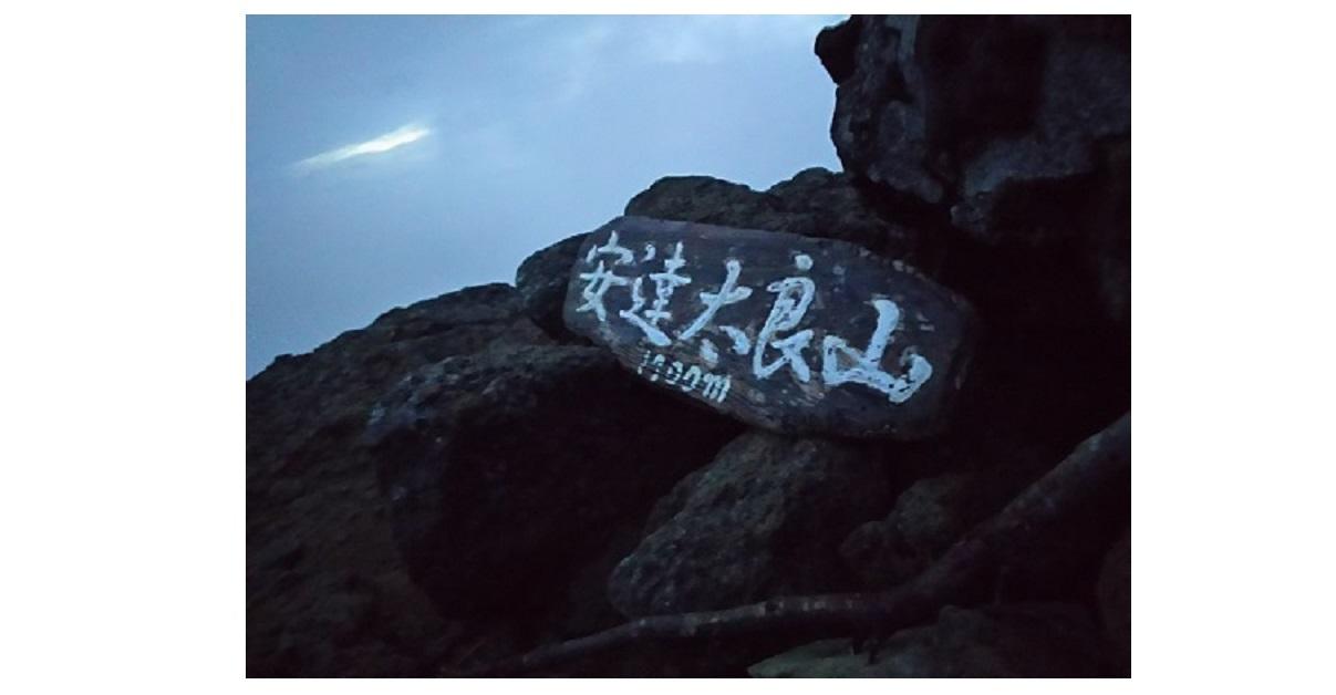 安達太良山 山頂の看板