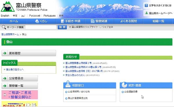富山県警 ホームページ 登山届けをだしましょう