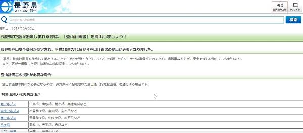 長野県ホームページ 登山届けを出しましょう