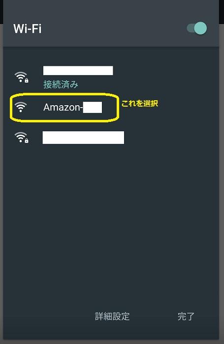 AmazonEchoとパソコン Wi-Fi接続