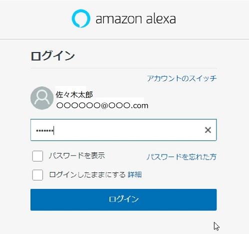 AmazonEchoセットアップアレクサに再ログイン
