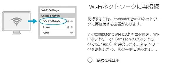AmazonEchoセットアップ  Wi-Fi環境に再接続