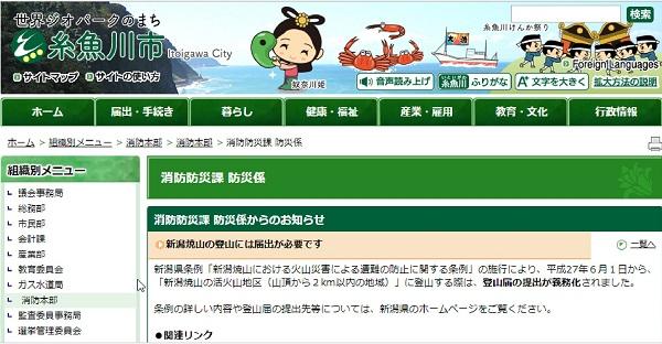 新潟県 糸魚川市 ホームページTOP