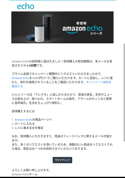 AmazonEcho リクエスト承認メール