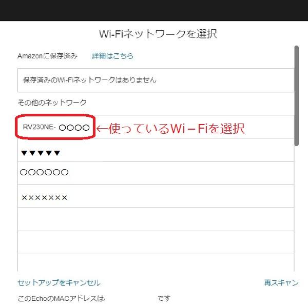 AmazonEchoセットアップ  Wi-Fi接続