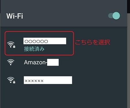 AmazonEchoセットアップ  最初のWi-Fi環境に接続