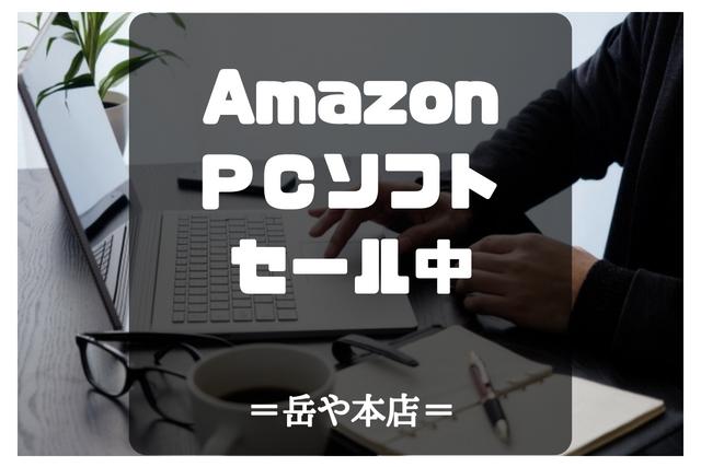 PCとコーヒー AmazonPCソフトセール
