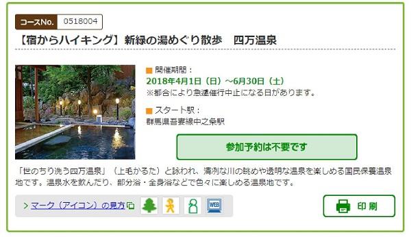 JR東日本 駅からハイキング 宿からハイキング 四万温泉