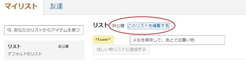Amazon リスト非公開