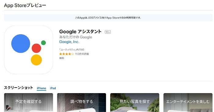 Googleアシスタント-Applestore