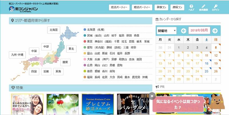 街コンジャパンサイトトップページ