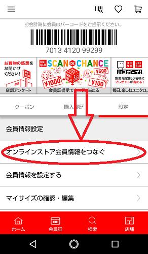 ユニクロアプリ 設定画面