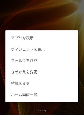 スマホ画面 画面表示変更リスト