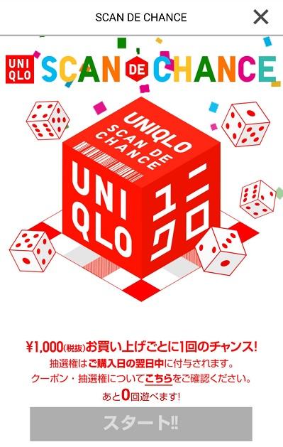 ユニクロアプリ クーポンゲーム