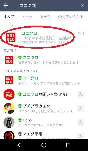 ユニクロ UNIQLO LINEアカウント