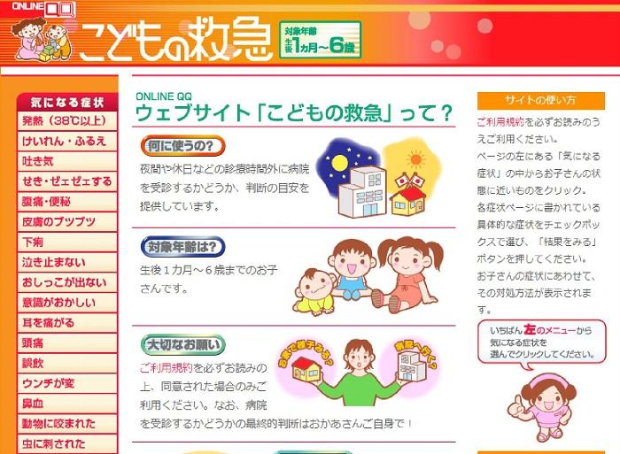 子供の救急サイト topページ