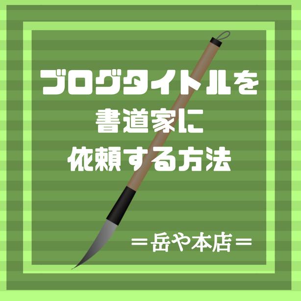ブログタイトル 書道家 筆