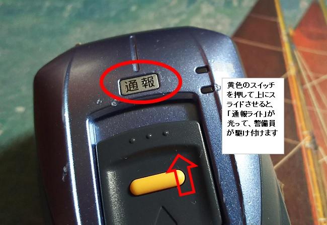 GPS端末ココセコムの通報説明