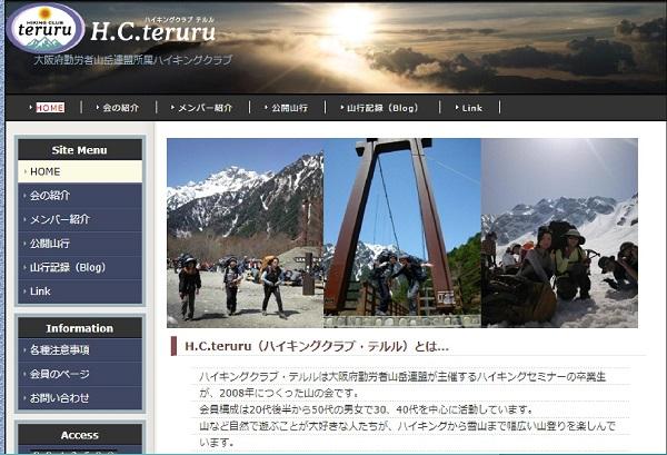 ハイキングクラブ・テルル サイトトップページ画像
