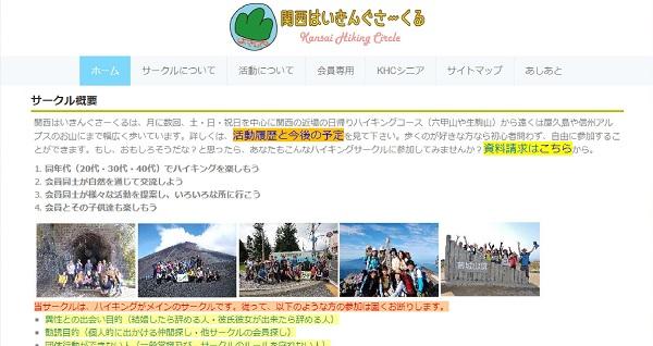 関西ハイキングサークル サイトトップページ画像