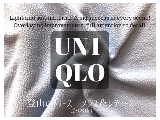 UNIQLOフリース