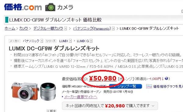 LUMIX DC-GF9W ダブルレンズキット 最安値