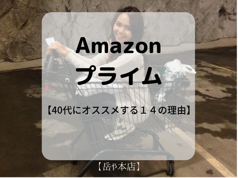 Amazonプライム ショッピングカート