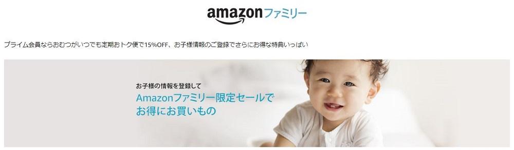 Amazon アマゾンファミリー説明