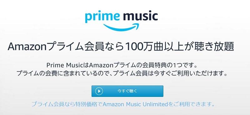 Amazon プライムミュージック説明