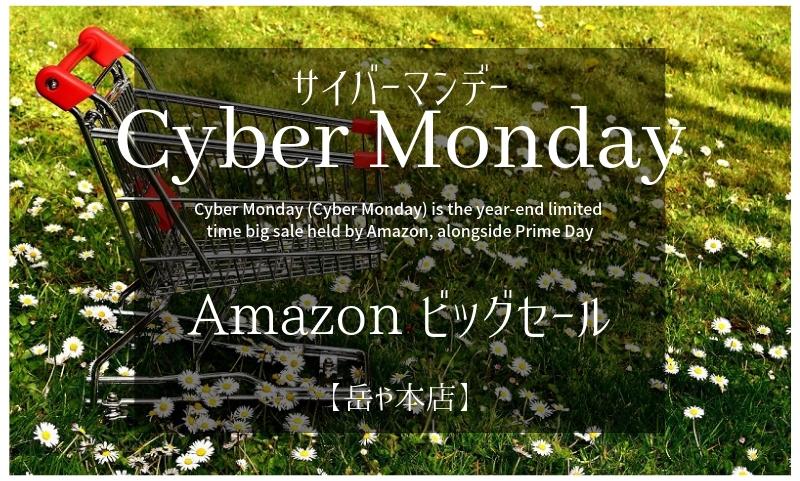 Amazonセール サイバーマンデー 買い物カート